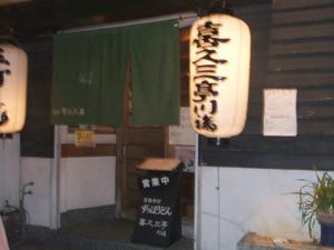 Kawafuku