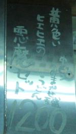 Kiiroiakuma