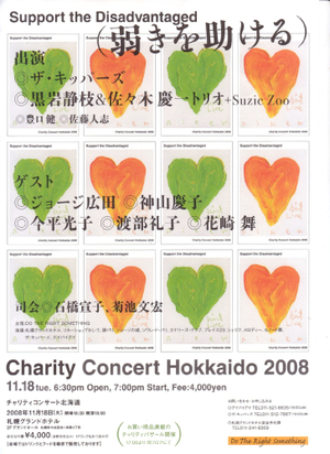 Charity_concert_2008