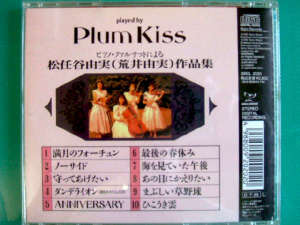 Plum_kiss2_2