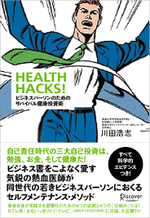 Health_hacks
