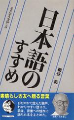 Nihongonosusume