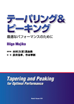 Tapering_peaking_small
