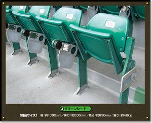 Img_seat03_large