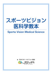 Sports_vision