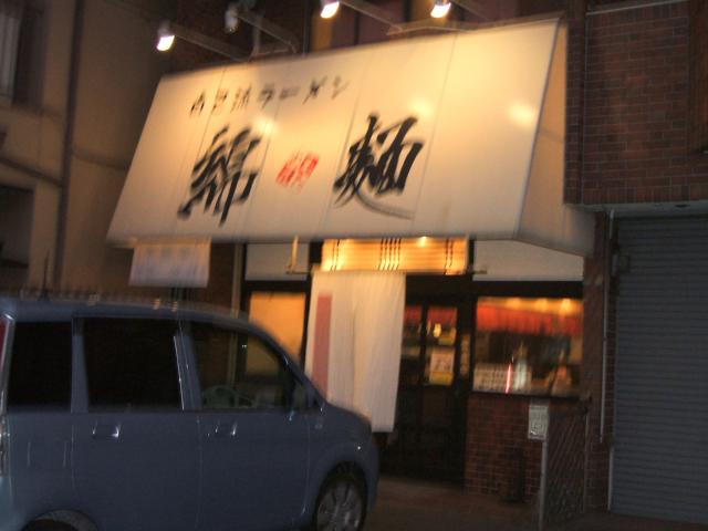 Watamen