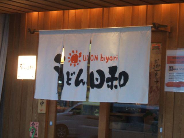 Udonbiyori2